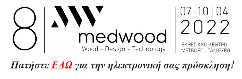 medwood_hlektroniki_prosklisi