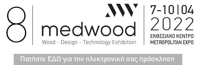 medwood_hlektroniki_prosklisi_new2